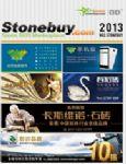 中国石材网-13版-(下)