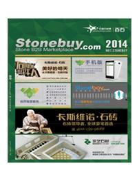 中国石材网-14版-(上)
