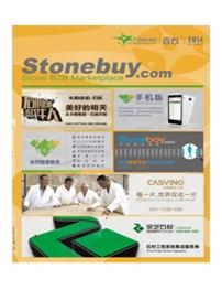 中国石材网-14版-(下)