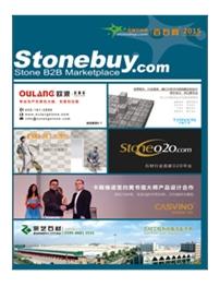 中国石材网-15版-(上)