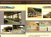 厂房一览、矿山实景