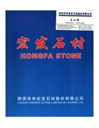 陕西华州宏发石材股份有限公司