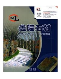 河北省易县鑫隆石材有限公司