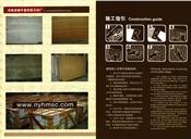 板材、施工指引