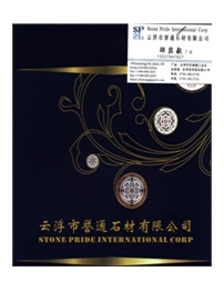 云浮市誉通石材有限公司
