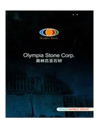 奥林匹亚石材有限公司