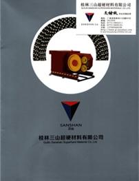 桂林三山超硬材料有限公司