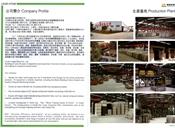 公司简介、生产基地