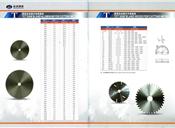 硬质合金锯片铝用基体