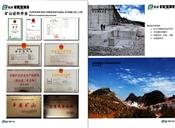 证件、矿山