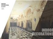 18室内装饰工程形象